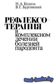 Книги по стоматологии Рефлексотерапия в комплексном лечении болезней пародонта Кодола Н А Бургонский В