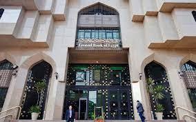البنك المركزي يمنح البنوك إجازة الخميس المقبل بمناسبة العام الهجري الجديد -  أموال الغد » تقارير السوق اليومية