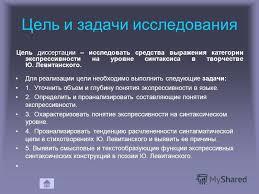 Презентация на тему ПРЕЗЕНТАЦИЯ МАГИСТЕРСКОЙ ДИССЕРТАЦИИ  6 Цель и задачи исследования Цель диссертации