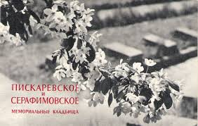 <b>Пискаревское и Серафимовское мемориальные</b> кладбища ...