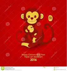 Image result for chinese new year 2016