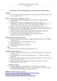 рп по биологии класс 636 Итоговое обобщение 14 15 Рабочая программа по биологии 12 класс