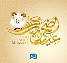 عيد اضحى مبارك 2021 ، أجمل عبارات وصور التهنئة بمناسبة عيد الأضحى 1442 -  موقع المرجع