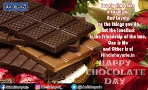 Chocolate Day Hindi English Sms Quote चकलटड क