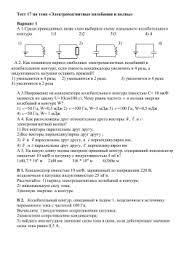 Контрольная работа № Электромагнитные колебания и Тест 17 по теме Электромагнитные колебания и волны Вариант 1