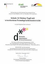 Официальный сайт МБОУ СОШ № Нижний Тагил Немецкий языковой  Что такое диплом немецкого