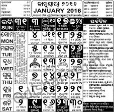 odia calendar november oriya calendar 2016 january odisha forum