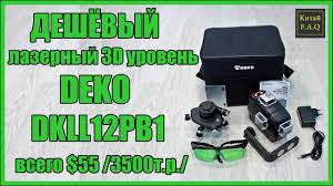 Дешёвый зелёный 3D лазерный уровень <b>DEKO</b> DKLL12PB1 за ...