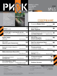 RISK onsight N45, 2010 by RISK Onsight Magazine - issuu