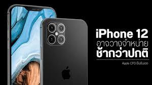 Apple บอกเอง iPhone 12 ติดโรคเลื่อน อาจไม่มาเดือนกันยาเหมือนทุกปี