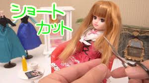 リカちゃん人形をショートカットにしてみた結果 Youtube