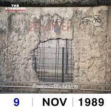 THE STANDARD - 9 พฤศจิกายน 1989 กำแพงเบอร์ลินล่มสลาย ....