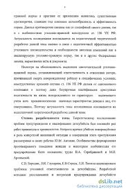 матерью новорожденного ребенка уголовно правовые и  Убийство матерью новорожденного ребенка уголовно правовые и криминологические проблемы по материалам Республики Дагестан