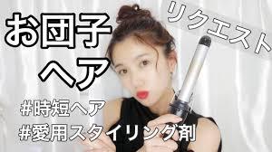 井川遥の髪型特集長さ別の正しいオーダー方法も動画でセットの仕方も