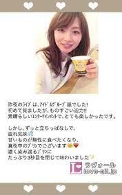 伊藤綾子 ブログ 公式