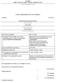 Аттестация работников на соответствие занимаемой должности  Аттестация педагогических работников в 2017 году