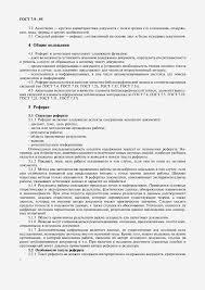ГОСТ Система стандартов по информации библиотечному и  ГОСТ 7 9 95 Страница 5