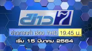 ข่าวภาคค่ำ ช่อง 7HD เวลาใหม่ เริ่ม 15 มี.ค.64 - YouTube