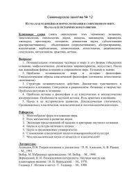 ВОПРОСЫ для вступительного экзамена в аспирантуру по философии Семинарское занятие № 12