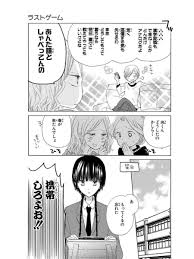 天乃忍保健室の影山くん④発売中 On Twitter 平成最後なので漫画