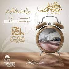 عاجل.. ننشر مواعيد صلاة العيد في محافظات مصر - المستقبل