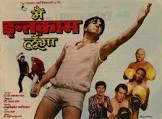 Amrish Puri Main Intequam Loonga Movie