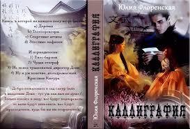 Каллиграфия (Юлия Флоренская) / Проза.ру