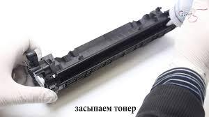 Заправка картриджа <b>HP CF283A для</b> принтера LaserJet Pro M125 ...