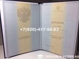 Купить диплом в Санкт Петербурге цены на дипломы Диплом магистра 2011 2013 года старого образца