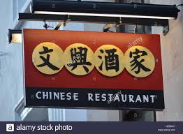 chinese restaurant sign. Wonderful Chinese A Chinese Restaurant Sign In Chinatown London UK  Stock Image Intended Restaurant Sign T