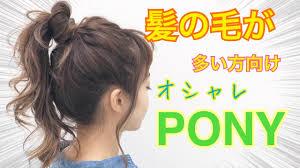髪が多い方向け 高めのポニーテールの作り方 子供アレンジ Salontube