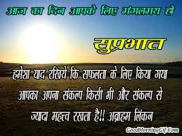 Good Morning Images And Quotes In Hindi Best of Good Morning Quotes In Hindi With Images For Whatsapp Facebook