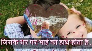 Whatsapp Status Video For Brother In Hindi Love You Bhaiyu