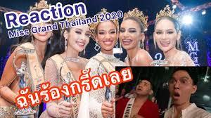 Reaction | กองเชียร์มิสแกรนด์ระนอง | Miss Grand Thailand 2020 รอบตัดสิน -  YouTube