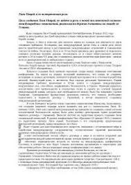 Лига наций и ее роль в развитии международных отношений реферат по  Лига наций и ее роль в развитии международных отношений реферат по международным отношениям скачать бесплатно Версаль