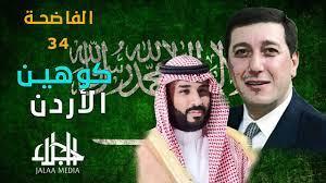 جلاء ميديا JALAA MEDIA - الفاضحة 34- كوهين الأردن: باسم عوض الله منافساً  لدحلان