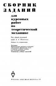 Скачать Сборник заданий для курсовых работ по теоретической  Сборник