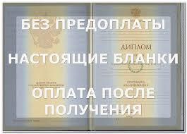 Продажа дипломов о среднем специальном образовании колледжи и  Купить диплом о среднем специальном образовании техникум или колледж в Хабаровске