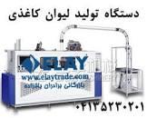 نمایندگی فروش دستگاه لیوان کاغذی در اصفهان