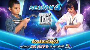 ซูเปอร์จิ๋ว Super10 - Super10 Season4 EP1