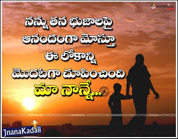 Happy Fathers Day In Telugu Quotes Wishes And Messages 16 June