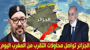 عـاجل .. الجزائر تواصل التقرب من المغرب بعد اختناقها اقتصاديا وسياسيا -  YouTube