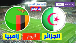 مشاهدة مباراة الجزائر وزامبيا بث مباشر اليوم 25 – 3 في تصفيات كأس أمم  أفريقيا