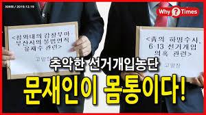 문재인 부정선거 - 우남위키