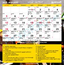 2020 16 Calendar Printable Tamil Calendar 2020 January