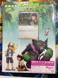 Japanese Pokémon Movie 2021 Promo : PokeInvesting
