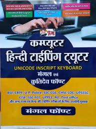 Puja Computer Hindi Typing Mangal And Kruti Dev Font