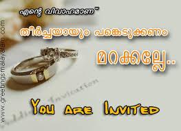 funny wedding invitation in malayalam ~ matik for Muslim Wedding Invitation Wordings In Malayalam send free malayalam greetings, greeting cards, cards, ecards and ➤ funny wedding invitation muslim wedding invitation cards in malayalam