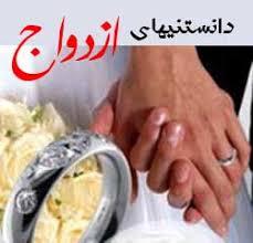 """نکات و دانستنی های مهم قبل از """"ازدواج"""