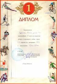 в спорте Диплом первой степени за 1 место на закрытии летнего спортивного сезона в школе 2007 г